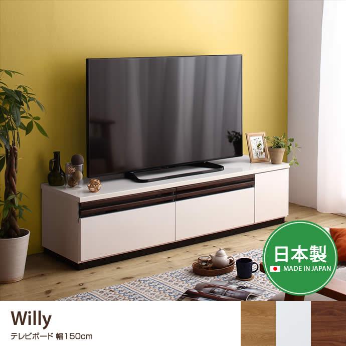 Willy テレビボード 幅150cm