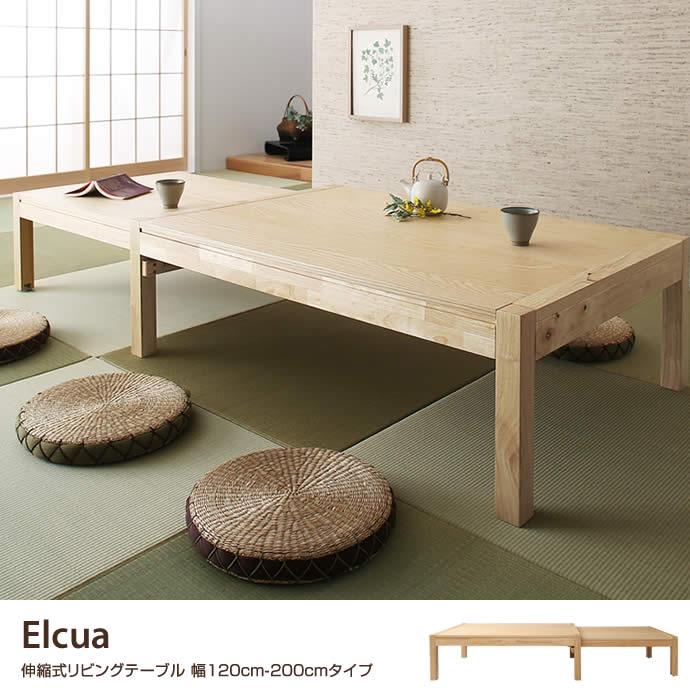 Elcua 伸縮式リビングテーブル 幅120cm-200cmタイプ