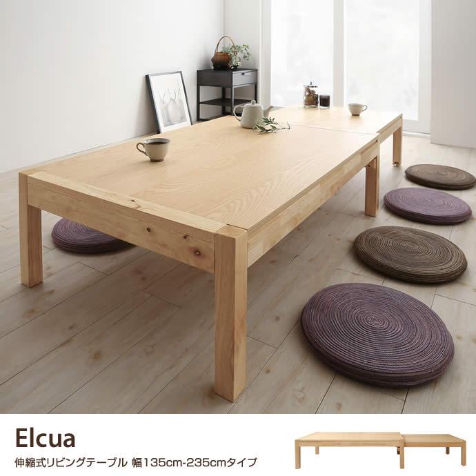 Elcua 伸縮式リビングテーブル 幅135cm-235cmタイプ