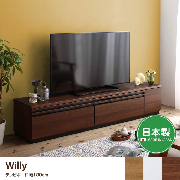 Willy テレビボード 幅180cm