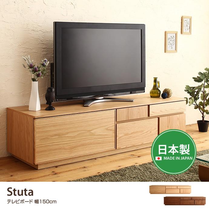 【幅150cm】Sututa テレビボード