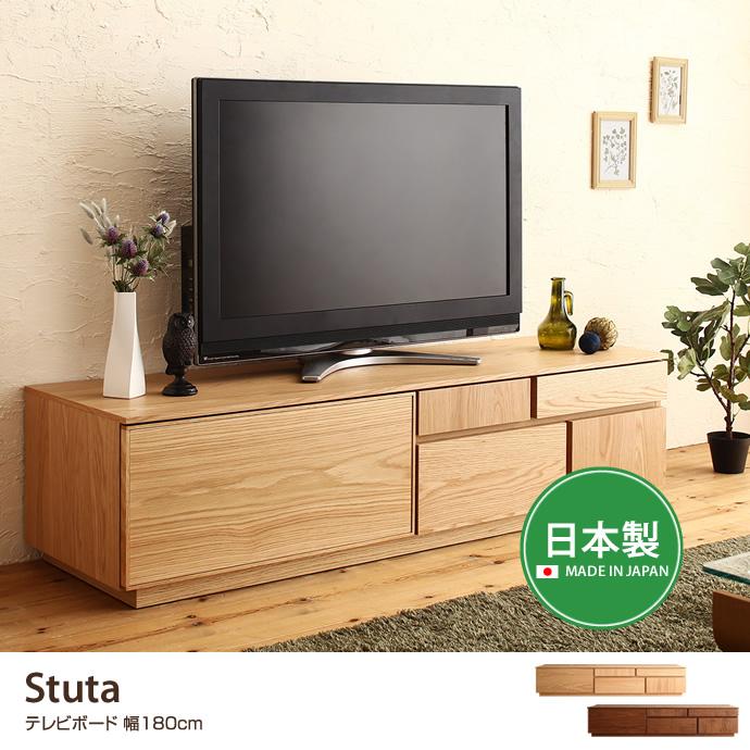 【幅180cm】Sututa テレビボード