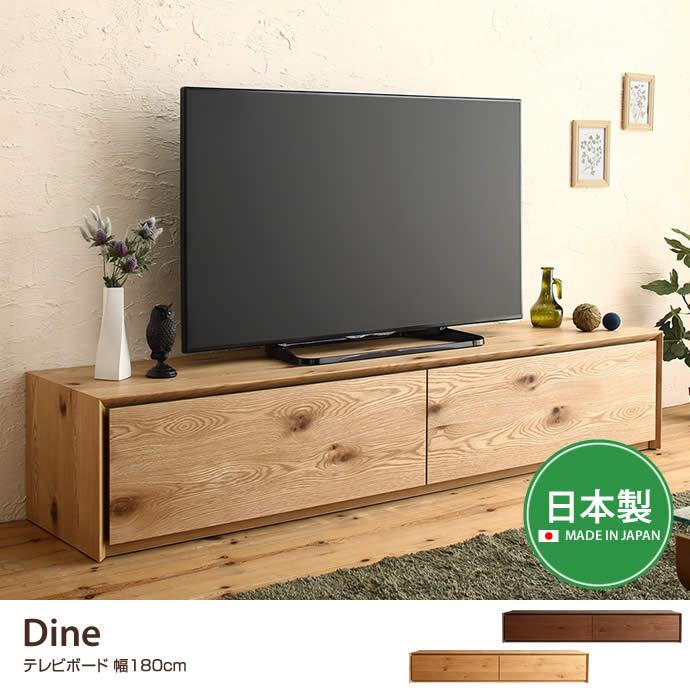 【幅180cm】Dine テレビボード