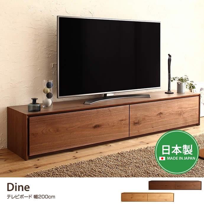 【幅200cm】Dine テレビボード