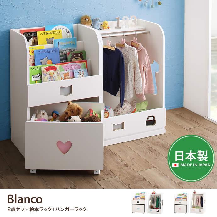 【完成品】Blanco 2点セット(絵本ラック・ハンガーラック)