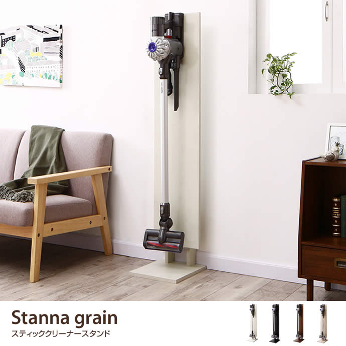 Stanna grain スティッククリーナースタンド