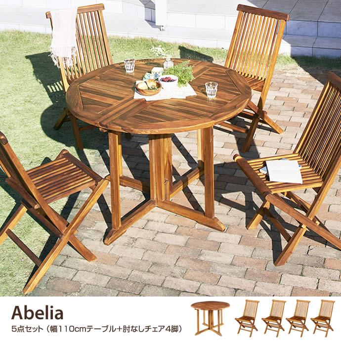 【5点セット】Abelia 幅110cmテーブル+肘なしチェア4脚