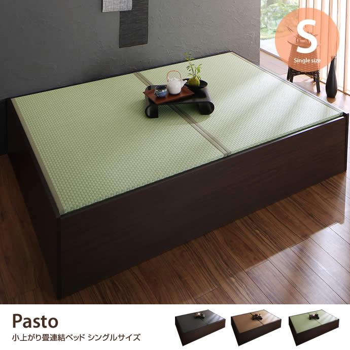 【シングル】Pasto 小上がり畳連結ベッド