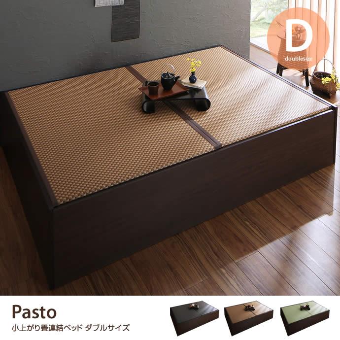 【ダブル】Pasto 小上がり畳連結ベッド