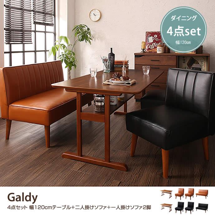 Galdy 4点セット 幅120cmテーブル+二人掛けソファ+一人掛けソファ2脚