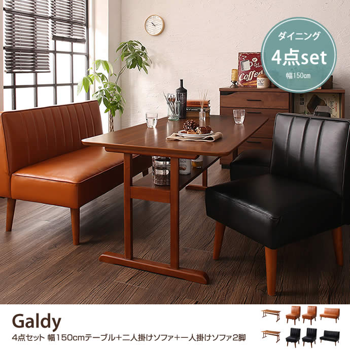 Galdy 4点セット 幅150cmテーブル+二人掛けソファ+一人掛けソファ2脚