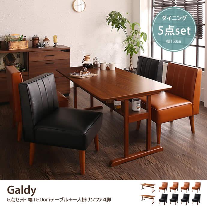 Galdy 5点セット 幅150cmテーブル+一人掛けソファ4脚