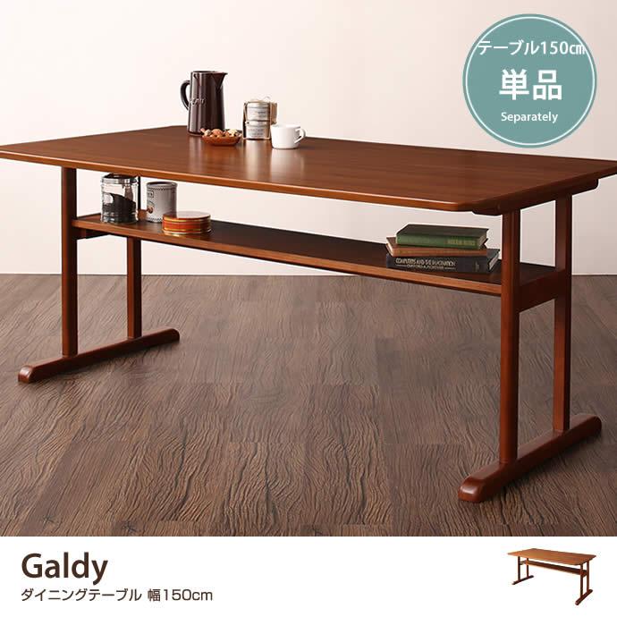 【幅150cm】Galdy ダイニングテーブル