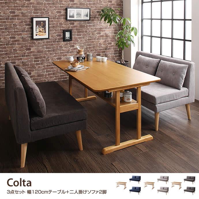 【幅120cmテーブル3点セット】Colta 3点セット 幅120cmテーブル+二人掛けソファ2脚