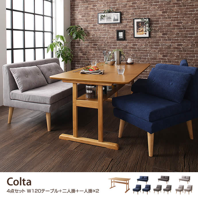 【幅120cmテーブル4点セット】Colta 4点セット 幅120cmテーブル+二人掛+一人掛×2