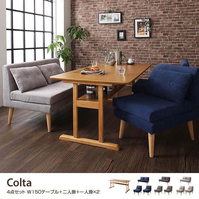 【幅150cmテーブル4点セット】Colta 4点セット 幅150cmテーブル+二人掛+一人掛×2