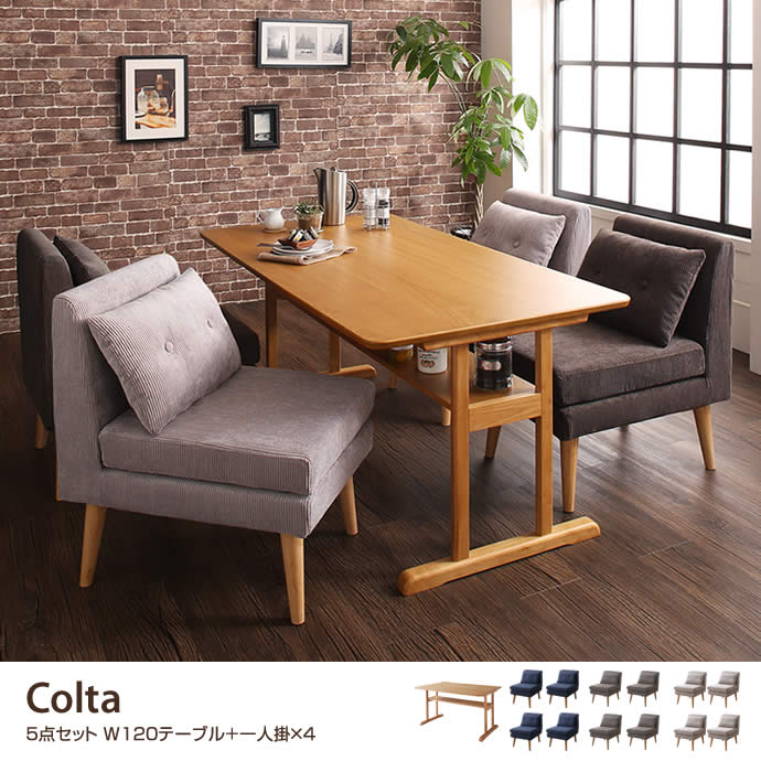 【幅120cmテーブル5点セット】Colta 5点セット 幅120cmテーブル+一人掛×4