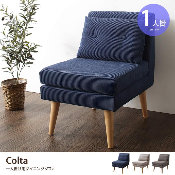 Colta 一人掛け用ダイニングソファ