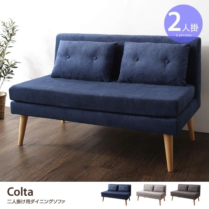 Colta 二人掛け用ダイニングソファ