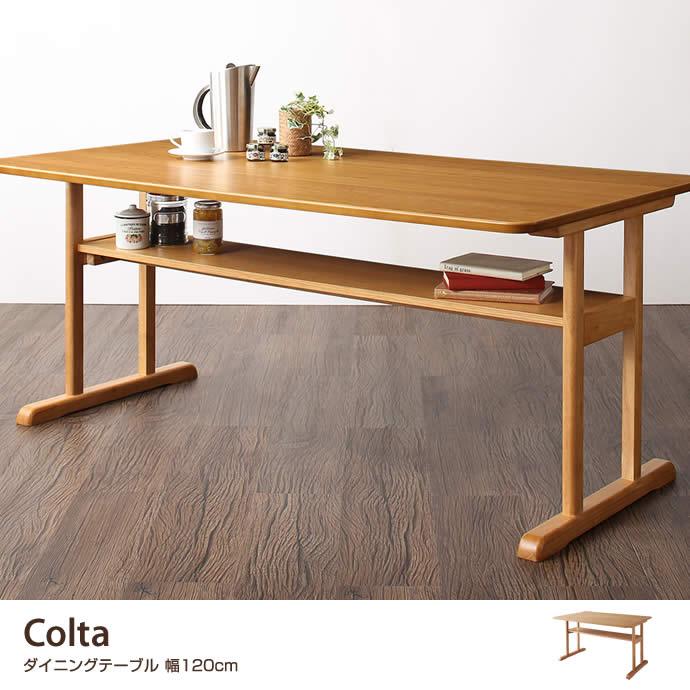 【幅120cm】Colta ダイニングテーブル