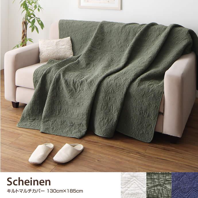 【130cm×185cm】Scheinen キルトマルチカバー