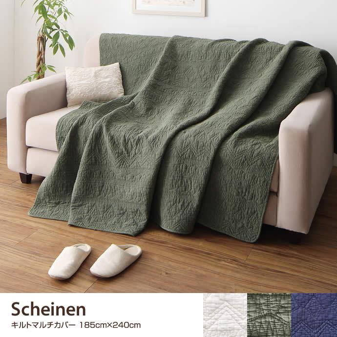 【185cm×240cm】Scheinen キルトマルチカバー