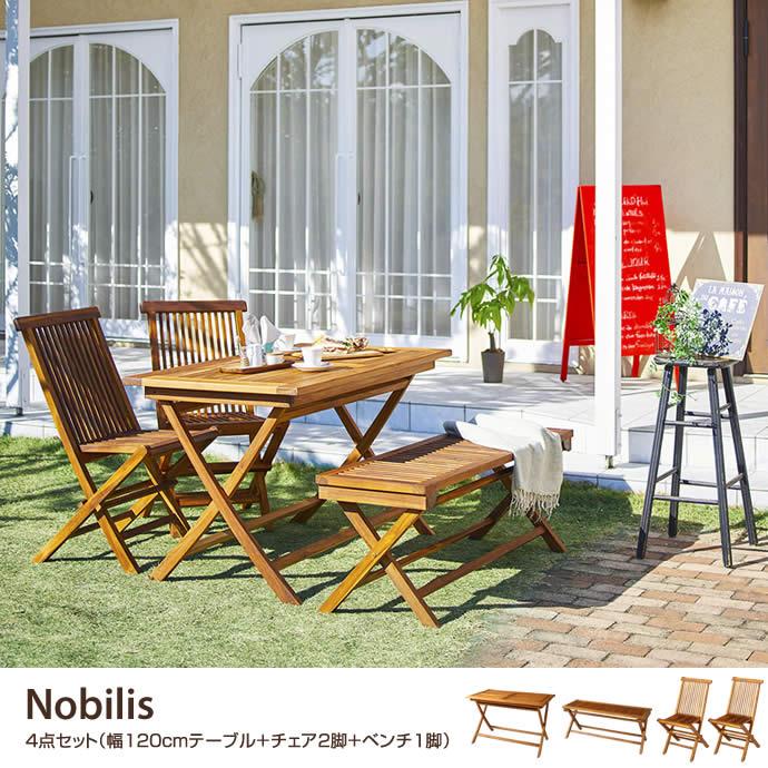 【4点セット】Nobilis 幅120cmテーブル+チェア2脚+ベンチ1脚