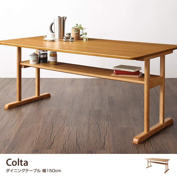 【幅150cm】Colta ダイニングテーブル