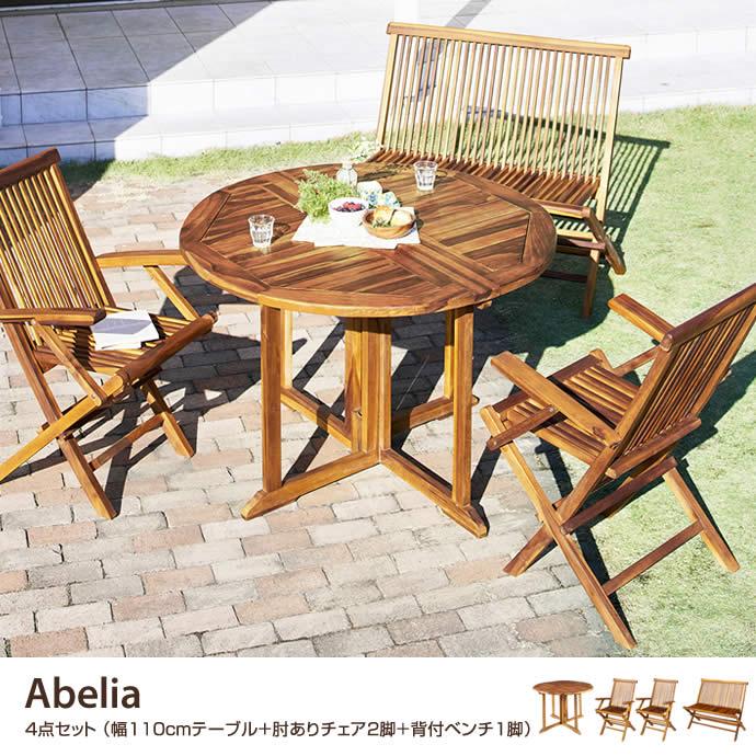 【4点セット】Abelia 幅110cmテーブル+肘ありチェア2脚+背付ベンチ1脚