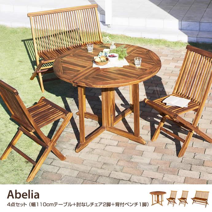 【4点セット】Abelia 幅110cmテーブル+肘なしチェア2脚+背付ベンチ1脚