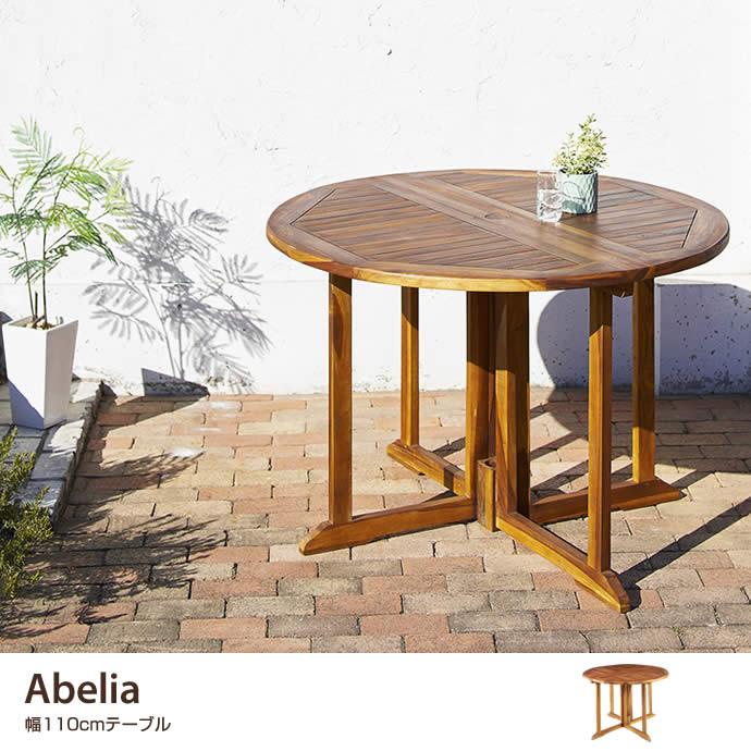 【単品】Abelia 幅110cmテーブル