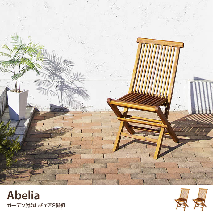 【2脚組】Abelia ガーデンチェア(肘なし)