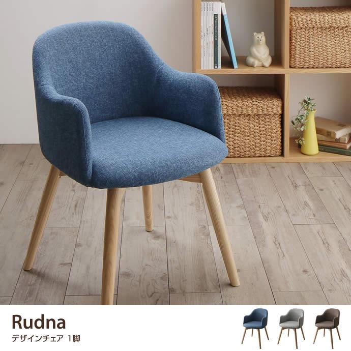 【1脚】Rudna デザインチェア