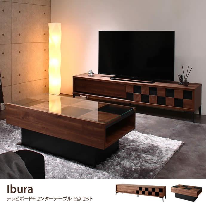 【2点セット】 Ibura テレビボード+センターテーブル