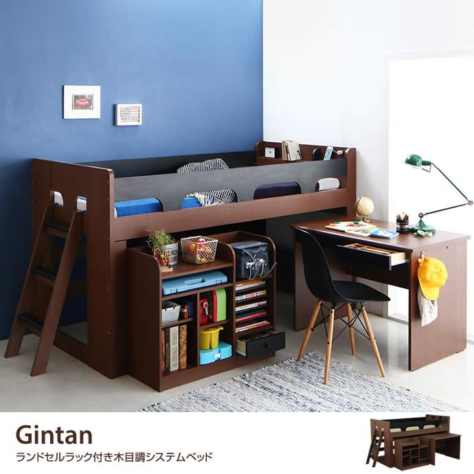 Gintan ランドセルラック付き木目調システムベッド