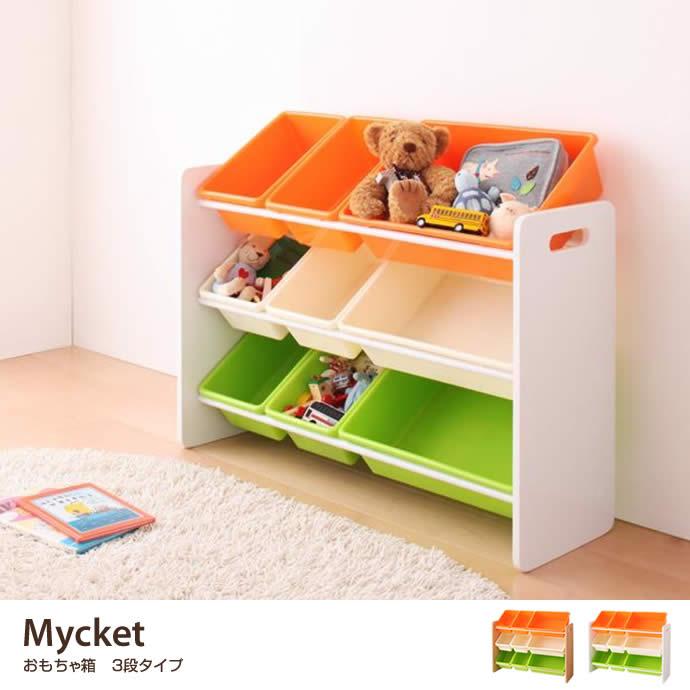 【3段タイプ】Mycket おもちゃ箱