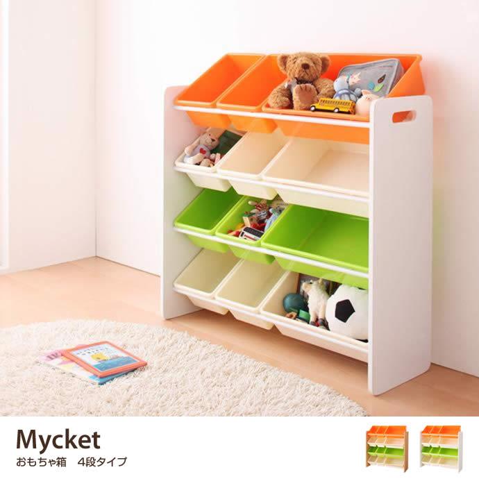 【4段タイプ】Mycket おもちゃ箱