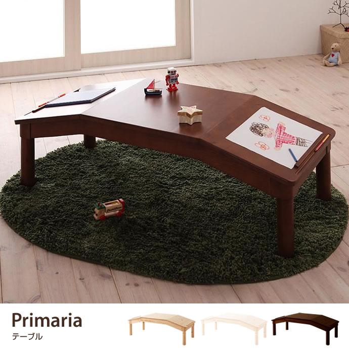 Primaria テーブル
