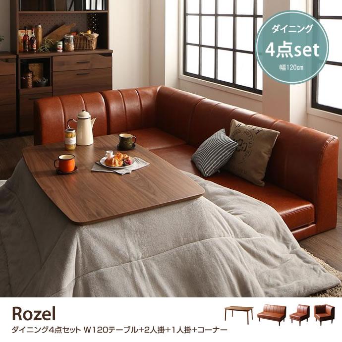 【4点セットW120テーブル】Rozel ダイニング4点セット テーブル+2人掛+1人掛+コーナー