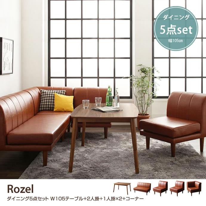 【5点セットW105テーブル】Rozel ダイニング5点セット テーブル+2人掛+1人掛×2+コーナー