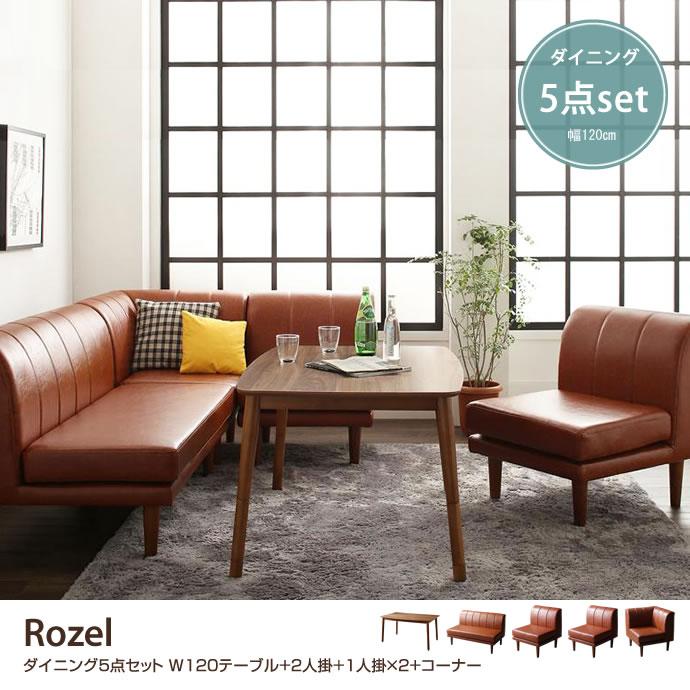 【5点セットW120テーブル】Rozel ダイニング5点セット テーブル+2人掛+1人掛×2+コーナー