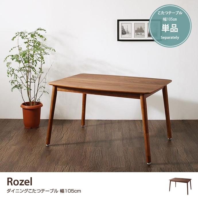 ダイニングこたつ【幅105cm】Rozel ダイニングこたつテーブル