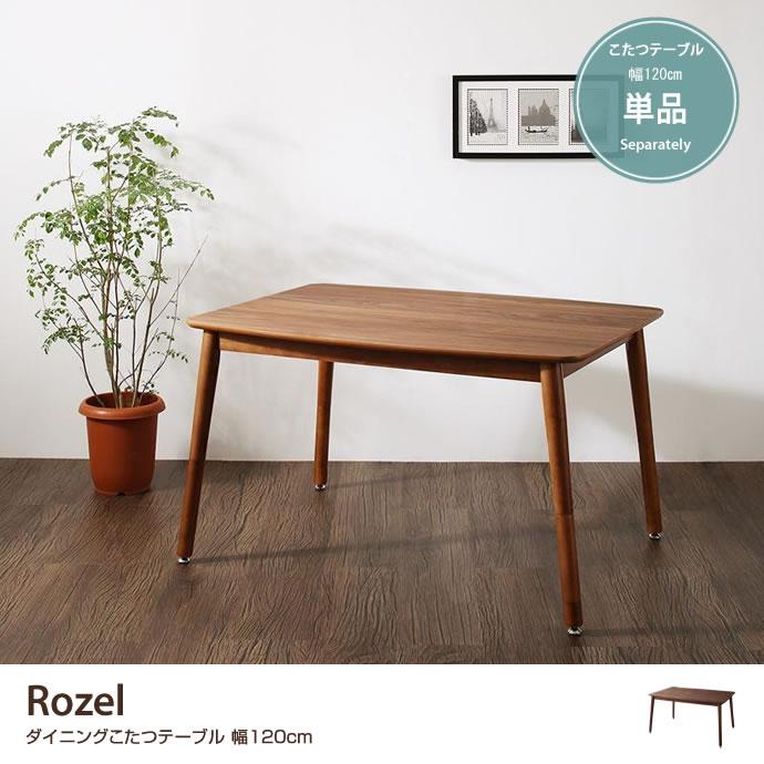 【幅120cm】Rozel ダイニングこたつテーブル