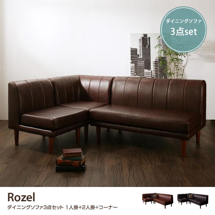 【3点セット】Rozel ダイニングソファ 3点セット 1人掛+2人掛+コーナー