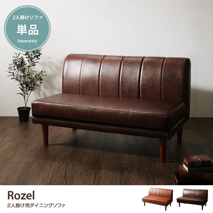 【2人掛け】Rozel ダイニングソファ