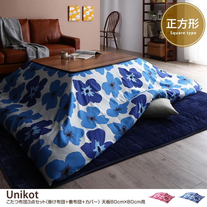 【天板80cm×80cm用】Unikot こたつ布団3点セット(掛け布団+敷布団+カバー)