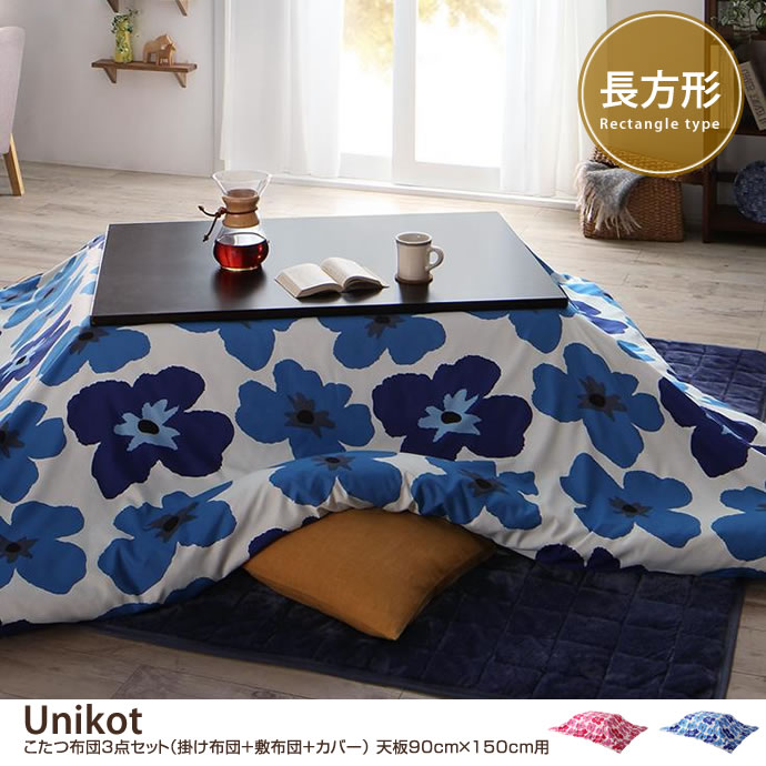 【天板90cm×150cm用】Unikot こたつ布団3点セット(掛け布団+敷布団+カバー)