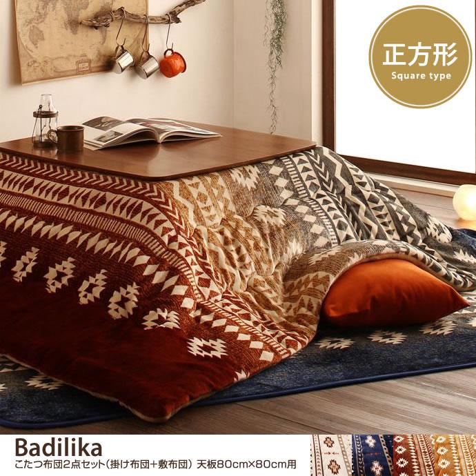 【天板80cm×80cm用】Badilika こたつ布団2点セット