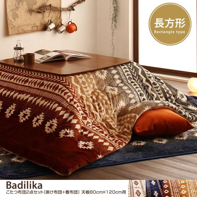 【天板80cm×120cm用】Badilika こたつ布団2点セット