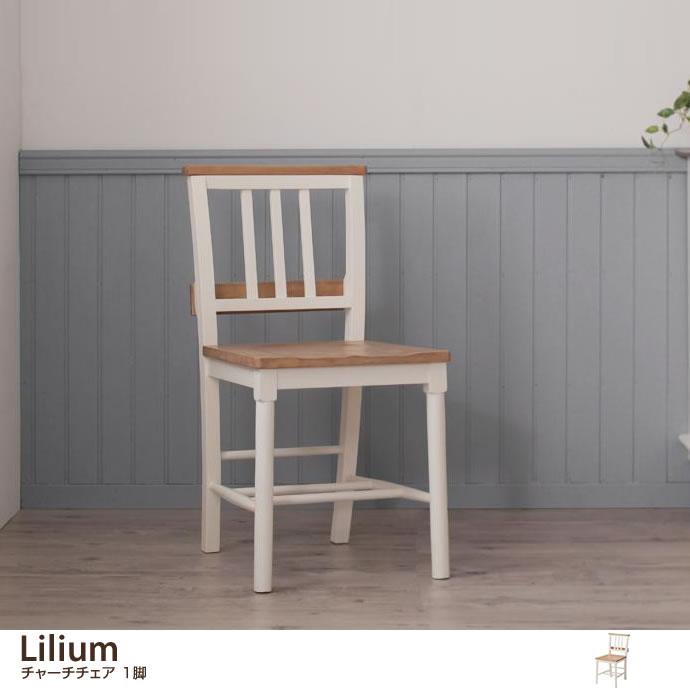 Lilium チャーチチェア 1脚